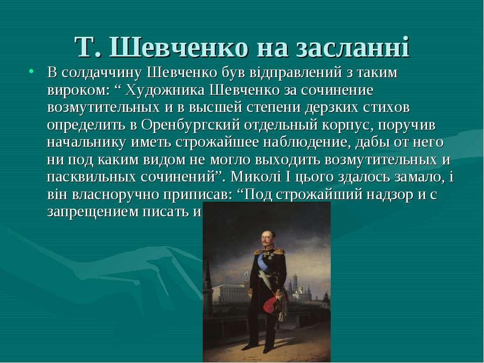 Т. Шевченко на засланні В солдаччину Шевченко був відправлений з таким вироко...