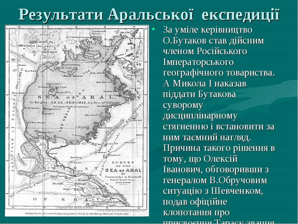 Результати Аральської експедиції За уміле керівництво О.Бутаков став дійсним ...