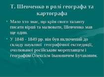 Т. Шевченко в ролі географа та картографа Мало хто знає, що крім свого талант...