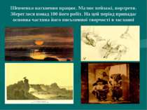 Шевченко натхненно працює. Малює пейзажі, портрети. Збереглося понад 100 його...