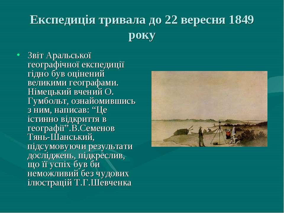 Експедиція тривала до 22 вересня 1849 року Звіт Аральської географічної експе...