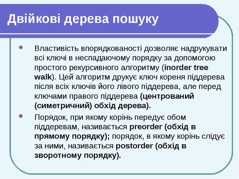 Двійкові дерева пошуку Властивість впорядкованості дозволяє надрукувати всі к...