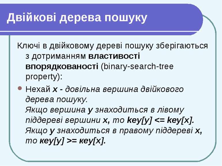 Двійкові дерева пошуку Ключі в двійковому дереві пошуку зберігаються з дотрим...