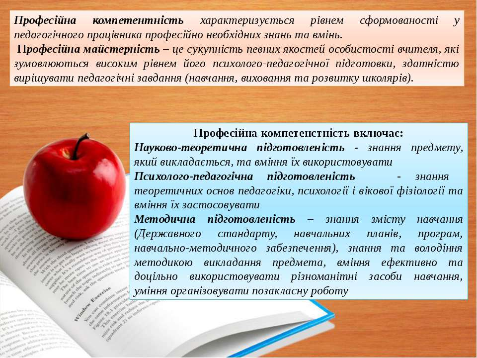 Професійна компетентність характеризується рівнем сформованості у педагогічно...