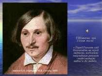 Т.Шевченко про Гоголя писав: « Перед Гоголем слід благоговіти як перед людино...