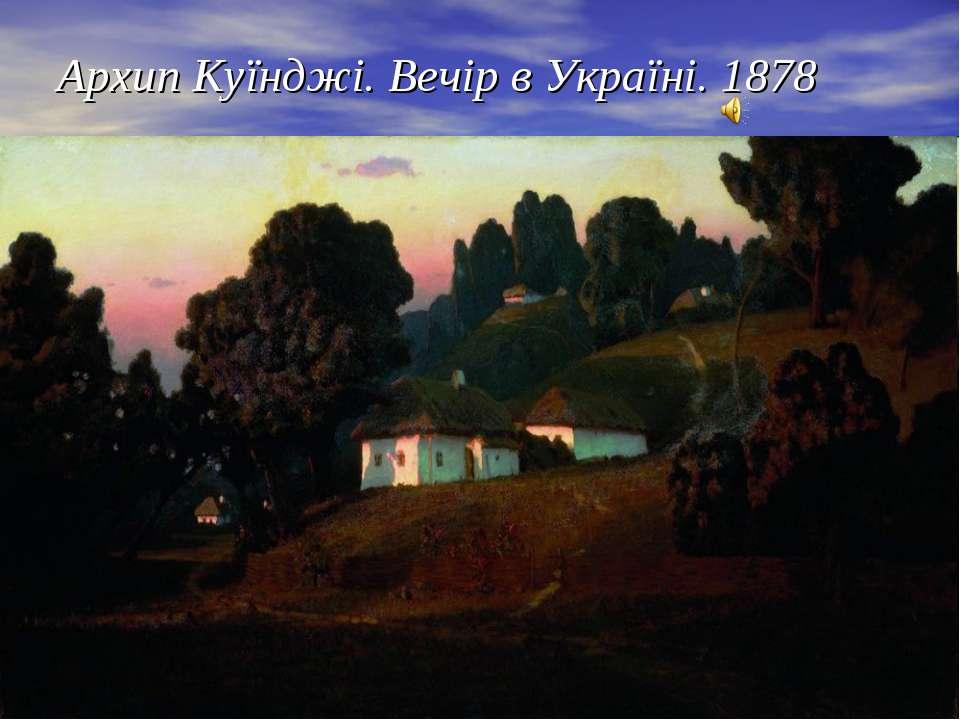 Архип Куїнджі. Вечір в Україні. 1878