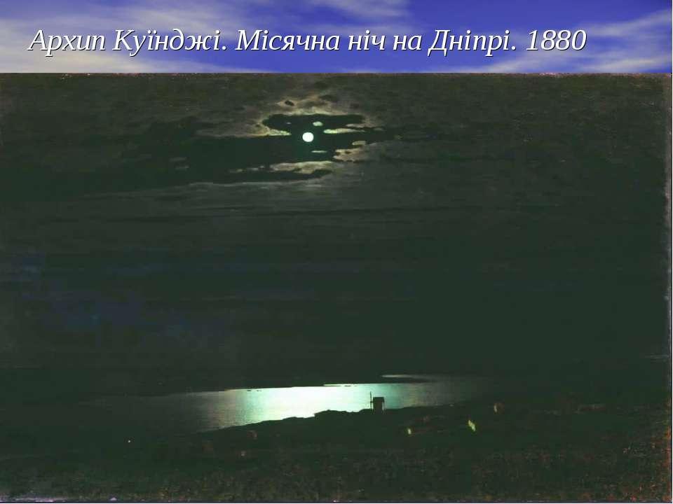 Архип Куїнджі. Місячна ніч на Дніпрі. 1880