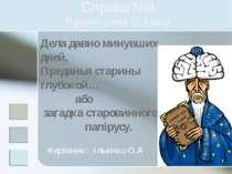 Справа №4 Проект учнів 11 класу Керівник: Ільєнко О.А. Дела давно минувших дн...