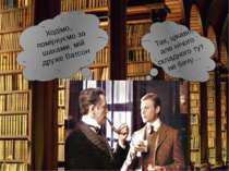 Ходімо, поміркуємо за шахами, мій друже Ватсон Так, цікаво, але нічого складн...