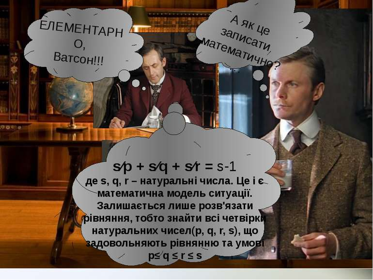 А як це записати математично?… ЕЛЕМЕНТАРНО, Ватсон!!! s⁄p + s⁄q + s⁄r = s-1 д...