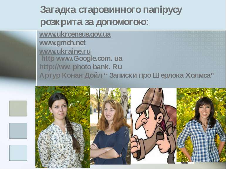 Загадка старовинного папірусу розкрита за допомогою: www.ukrcensus.gov.ua www...