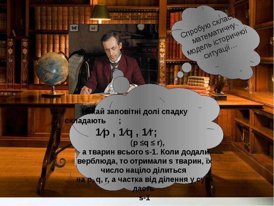 Спробую скласти математичну модель історичної ситуації… Нехай заповітні долі ...