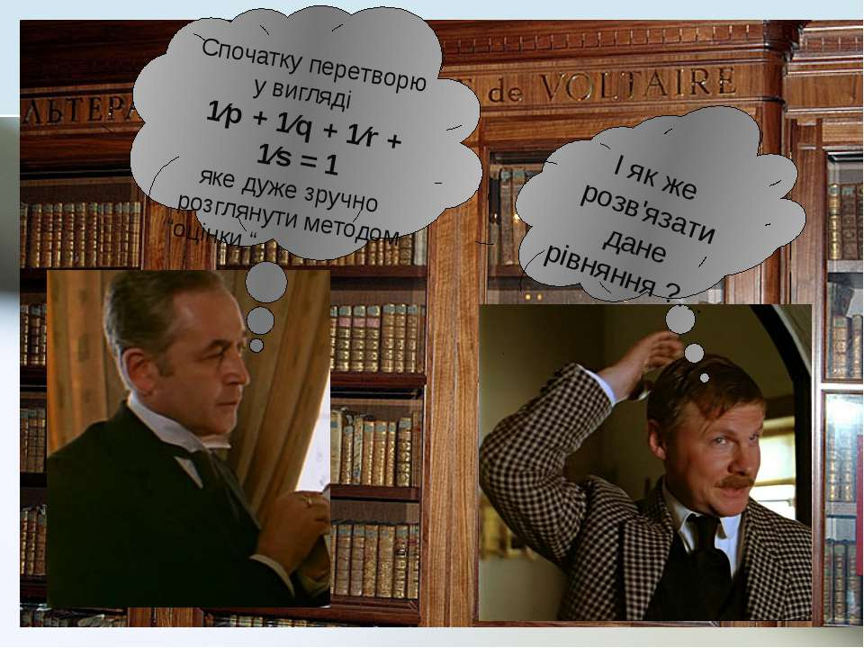 І як же розв'язати дане рівняння ?… Спочатку перетворю у вигляді 1⁄p + 1⁄q + ...