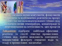 Воронич О.Л. Курта С.А. ОЧИСТКА ВИСОКОКОНЦЕНТРОВАНИХ СТІЧНИХ ВОД З РЕКУПЕРАЦІ...