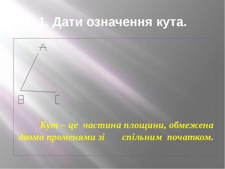 1. Дати означення кута. Кут – це частина площини, обмежена двома променями зі...