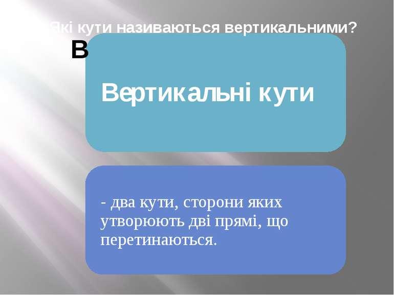 6. Які кути називаються вертикальними?