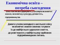 Вона покликана формувати у школярів економічні знання, економічну культуру, д...