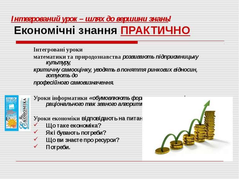 Інтегрований урок – шлях до вершини знань! Економічні знання ПРАКТИЧНО Інтегр...