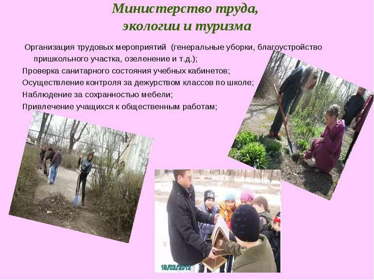 Министерство труда, экологии и туризма Организация трудовых мероприятий (гене...
