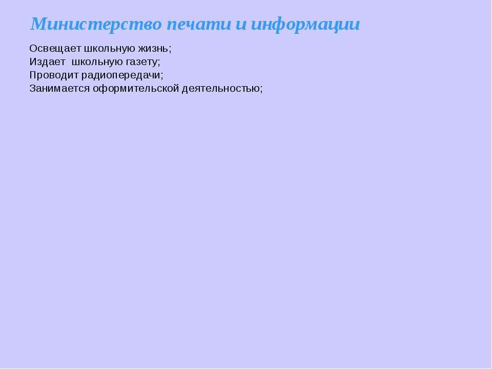 Министерство печати и информации Освещает школьную жизнь; Издает школьную газ...