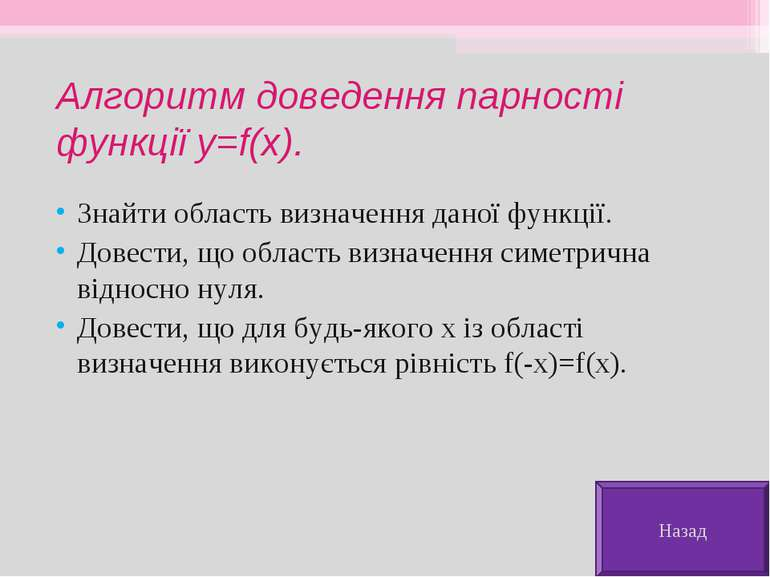Алгоритм доведення парності функції y=f(x). Знайти область визначення даної ф...