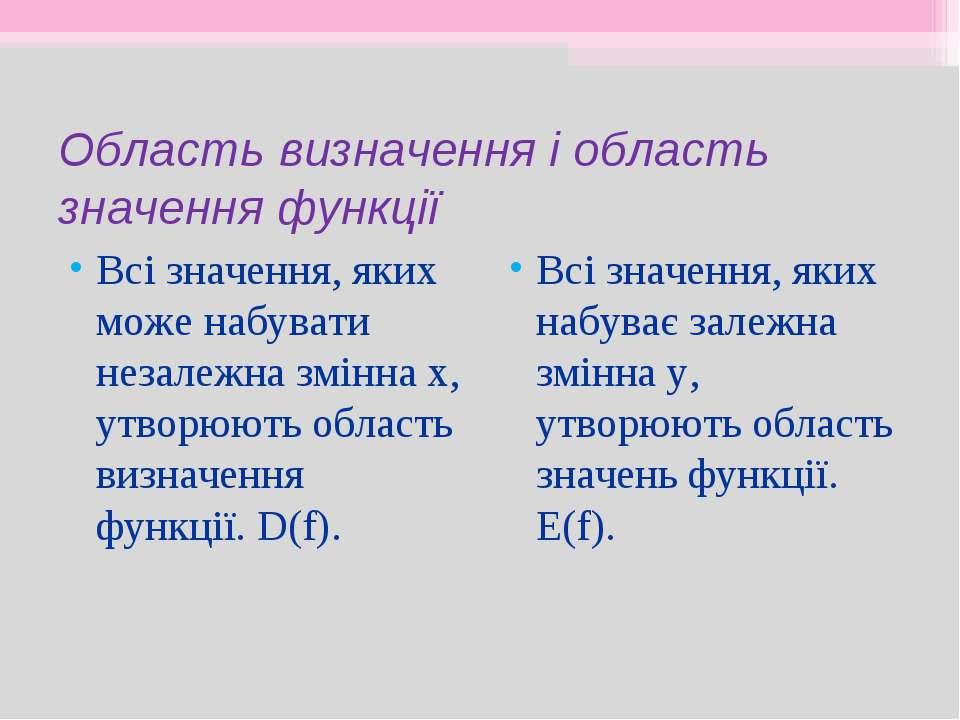 Область визначення і область значення функції Всі значення, яких може набуват...