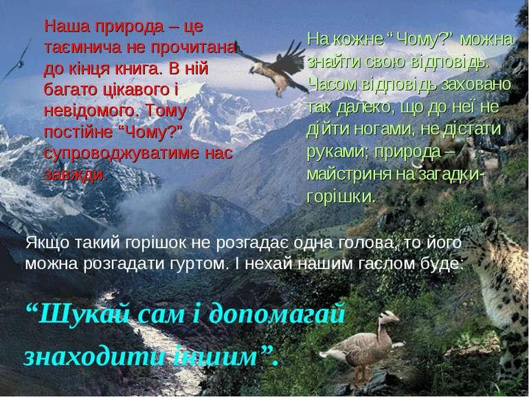 """""""Шукай сам і допомагай знаходити іншим"""". Наша природа – це таємнича не прочит..."""