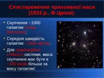 Спостереження прихованої маси (1933 р., Ф.Цвіккі): Скупчення ~1000 галактик C...