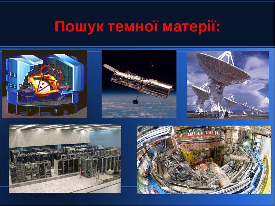 Пошук темної матерії: