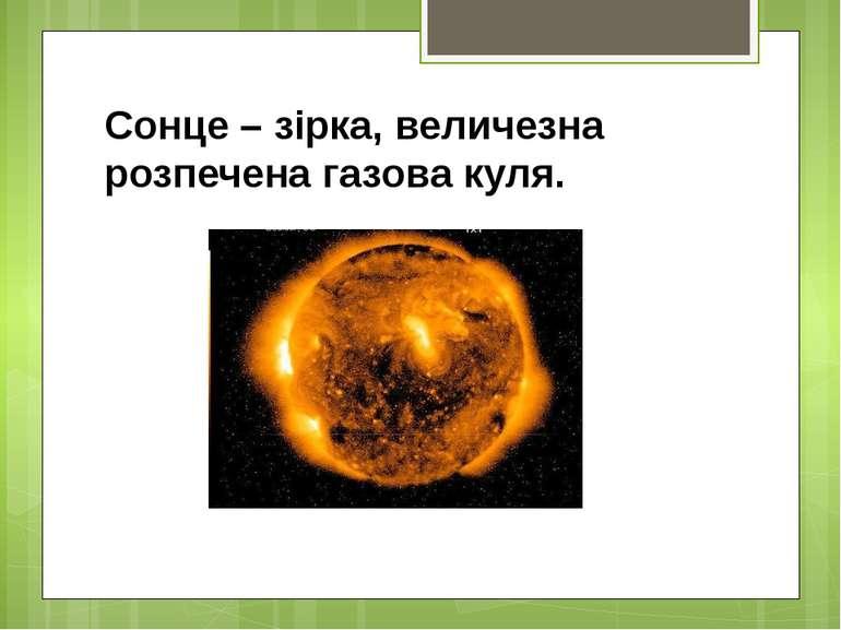Сонце – зірка, величезна розпечена газова куля.