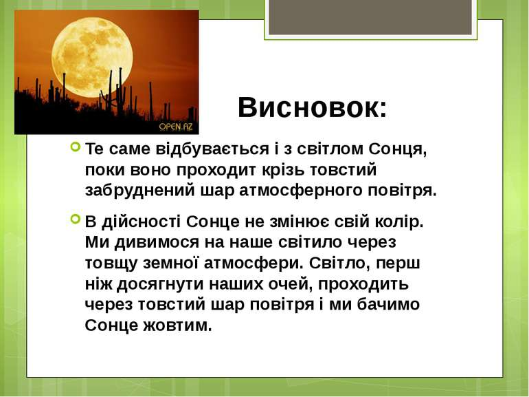 Висновок: Те саме відбувається і з світлом Сонця, поки воно проходит крізь то...