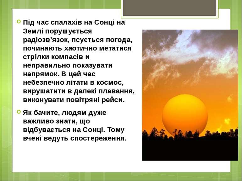 Під час спалахів на Сонці на Землі порушується радіозв'язок, пcується погода,...