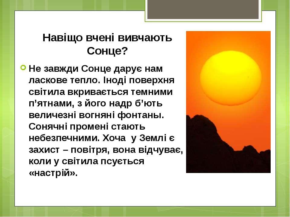 Навіщо вчені вивчають Сонце? Не завжди Сонце дарує нам ласкове тепло. Іноді п...