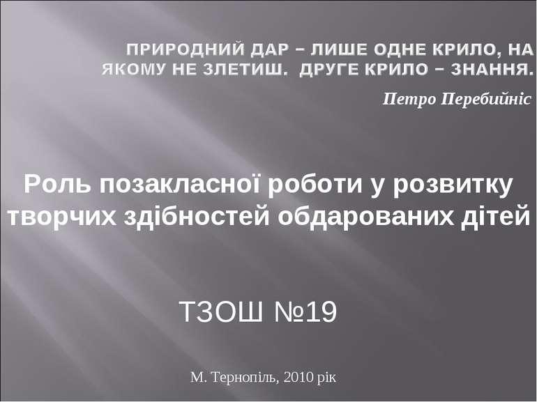 Петро Перебийніс Роль позакласної роботи у розвитку творчих здібностей обдаро...