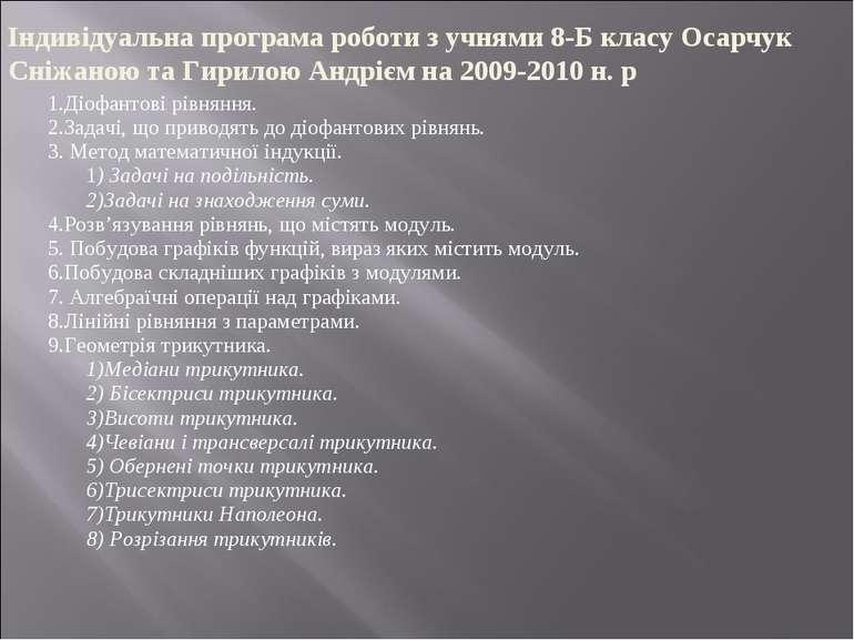 1.Діофантові рівняння. 2.Задачі, що приводять до діофантових рівнянь. 3. Мето...