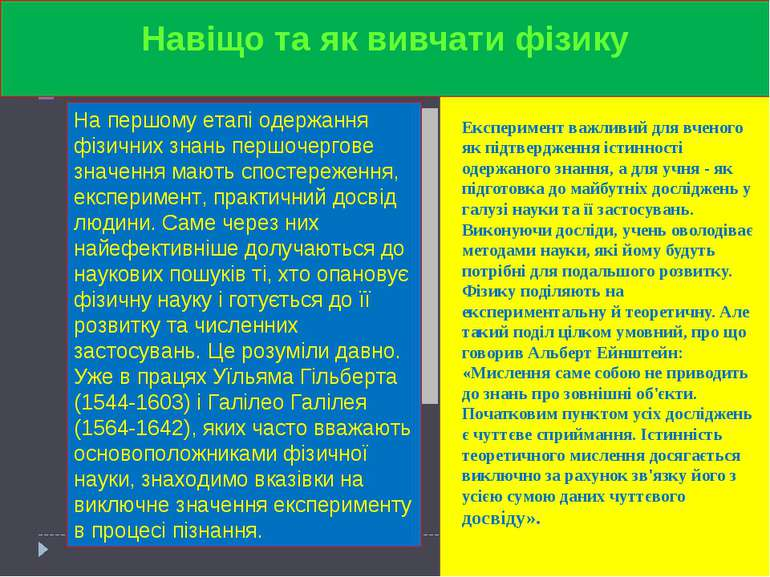 Експеримент важливий для вченого як підтвердження істинності одержаного знанн...