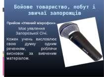 Бойове товариство, побут і звичаї запорожців Прийом «Уявний мікрофон». Моє уя...