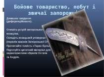 Бойове товариство, побут і звичаї запорожців Домашнє завдання (диференційован...