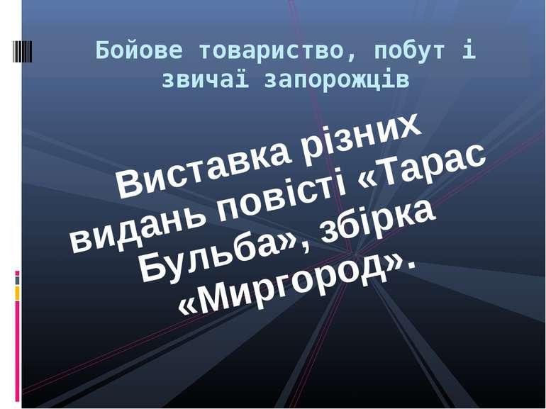 Виставка різних видань повісті «Тарас Бульба», збірка «Миргород».  Бойове то...