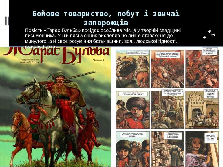Бойове товариство, побут і звичаї запорожців Повість «Тарас Бульба» посідає о...
