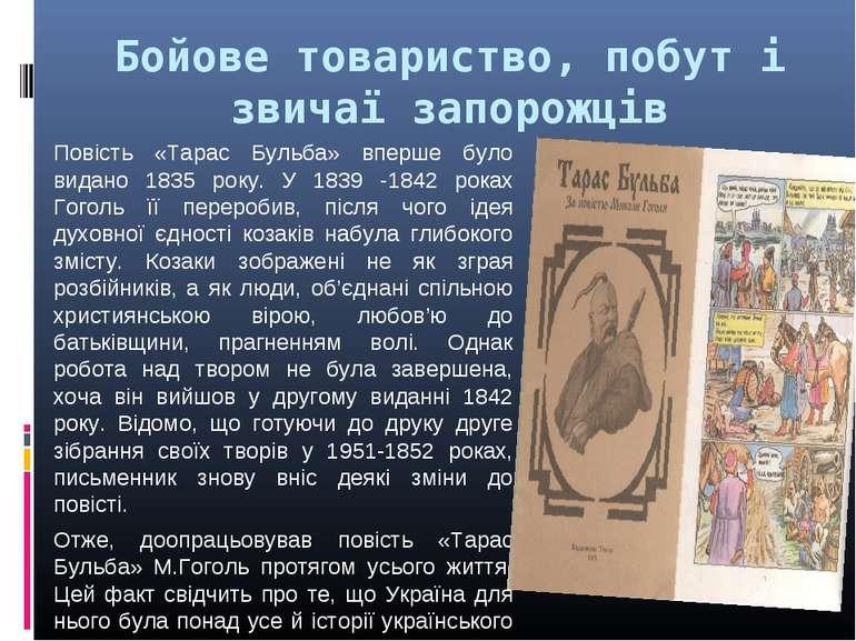Бойове товариство, побут і звичаї запорожців Повість «Тарас Бульба» вперше бу...