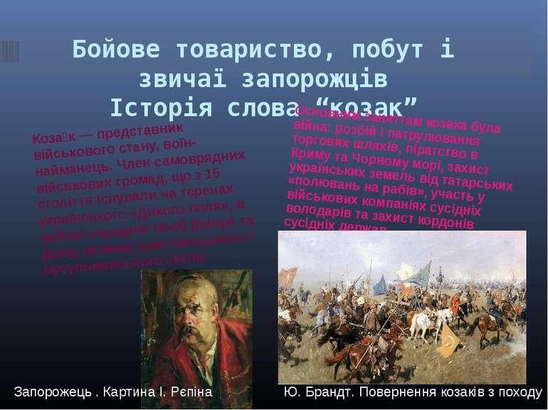 """Бойове товариство, побут і звичаї запорожців Історія слова """"козак"""" Коза к — п..."""