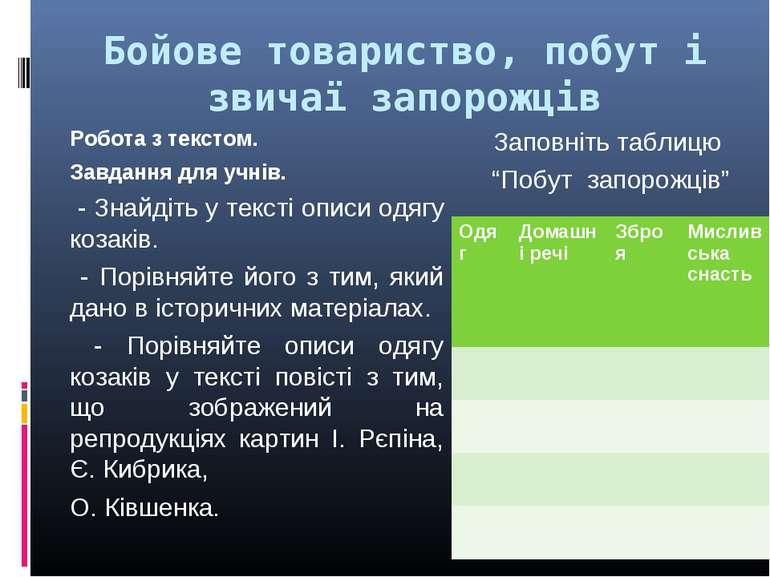 Бойове товариство, побут і звичаї запорожців Робота з текстом. Завдання для у...