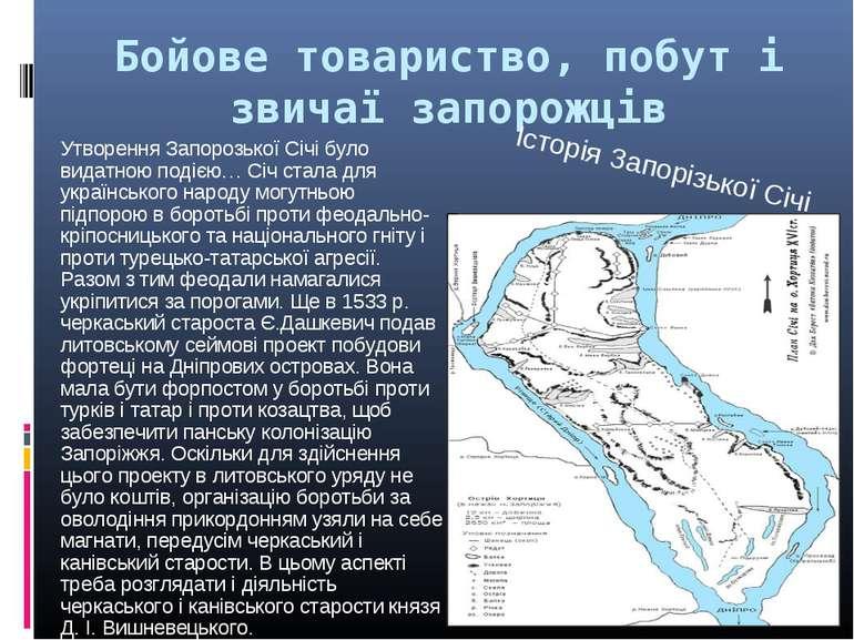Бойове товариство, побут і звичаї запорожців Утворення Запорозької Січі було ...
