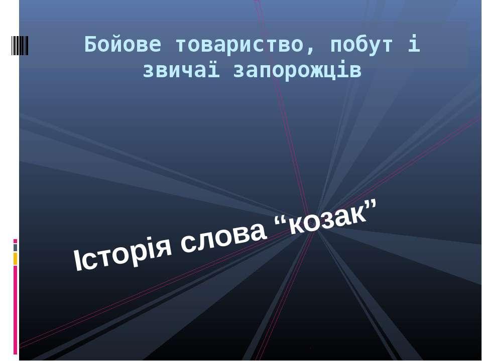 """Історія слова """"козак"""" Бойове товариство, побут і звичаї запорожців"""