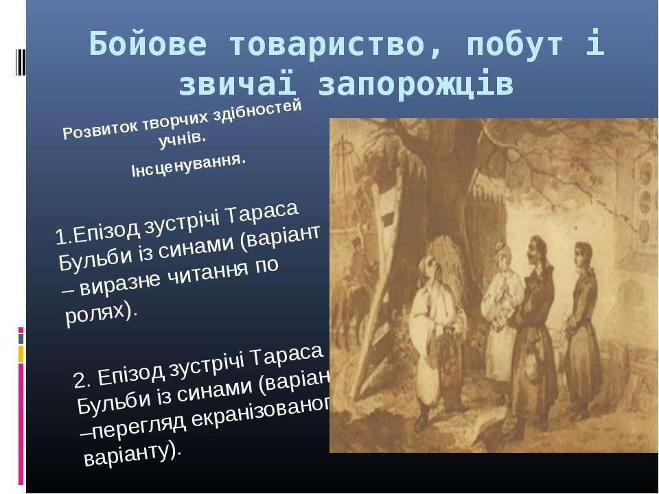 Бойове товариство, побут і звичаї запорожців Розвиток творчих здібностей учні...
