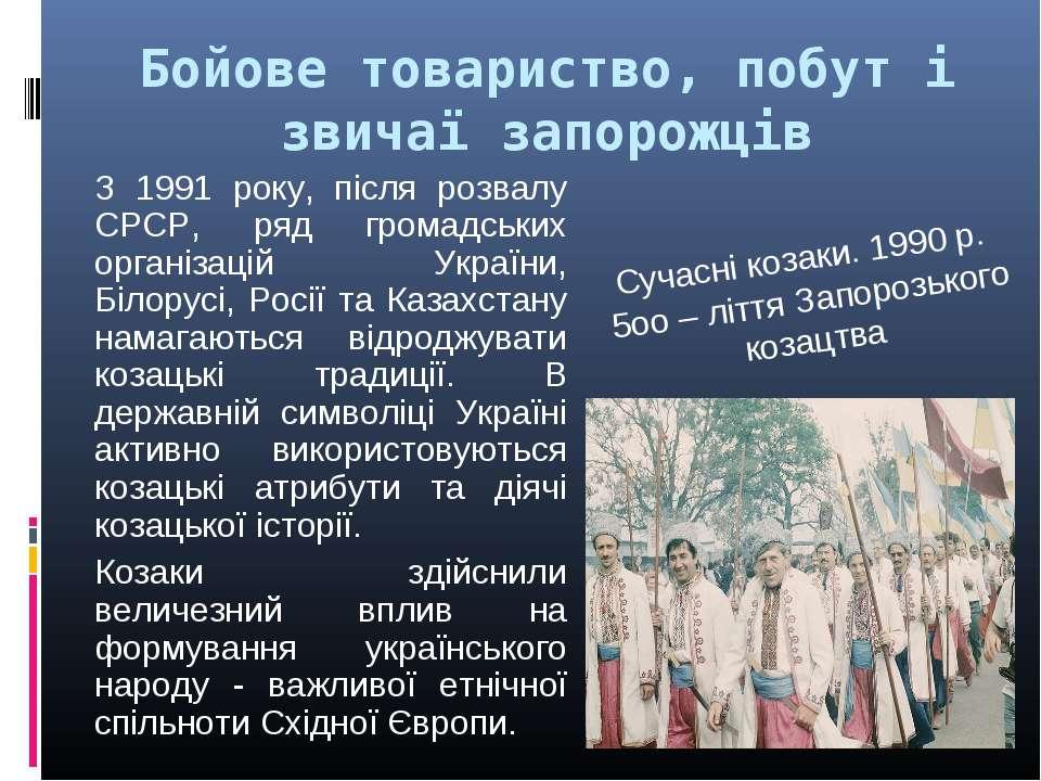 Бойове товариство, побут і звичаї запорожців З 1991 року, після розвалу СРСР,...