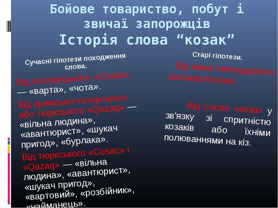 """Бойове товариство, побут і звичаї запорожців Історія слова """"козак"""" Сучасні гі..."""