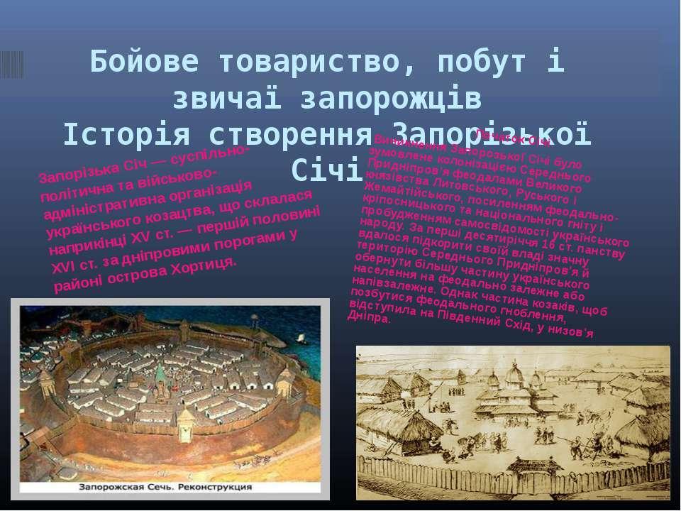 Бойове товариство, побут і звичаї запорожців Історія створення Запорізької Сі...