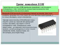 Третє покоління ЕОМ Характерними рисами ЕОМ третього покоління є застосування...